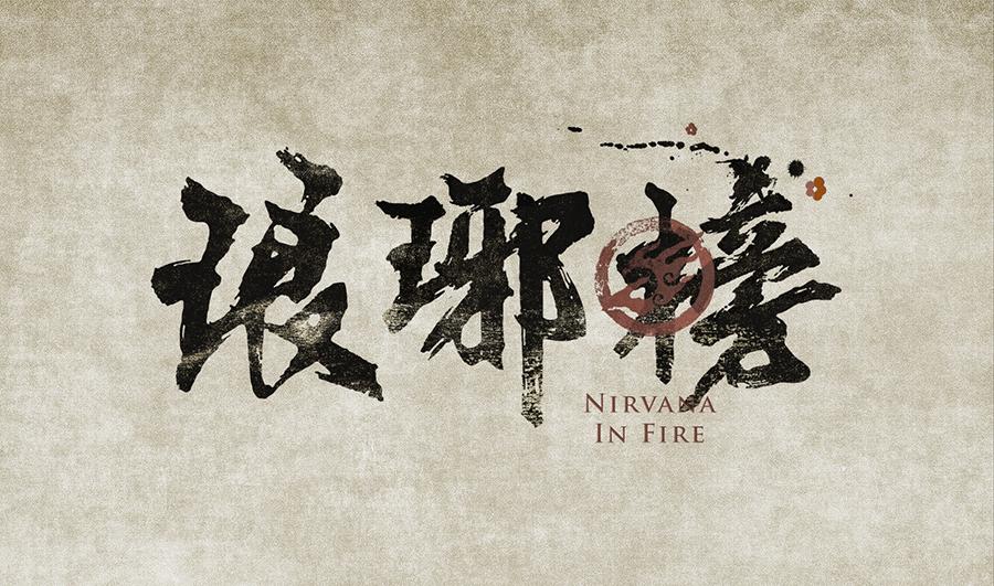 nirvana-in-fire